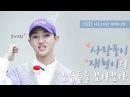 171223 Golden Child на фансайне для поддержки Season Greeting's 2018 Jaehyun focus