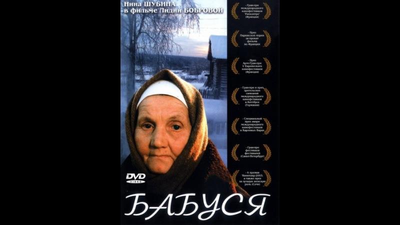 Бабуся — КиноПоиск