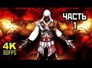 Assassin's Creed II, Прохождение Без Комментариев - Часть 1: Побег [PC   4K   60FPS]