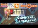 Фиксики Короткое Замыкание Новая Игра Мультик для Детей Фиксикнижки HD 🔧