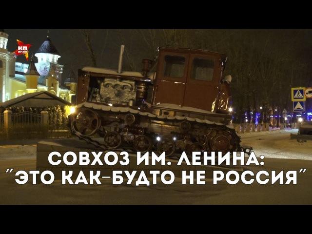 Как живет Совхоз им. Ленина, которым управляет Павел Грудинин