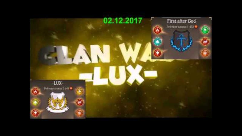 Легенда о Вампире клан -LUX- (битва № 19)
