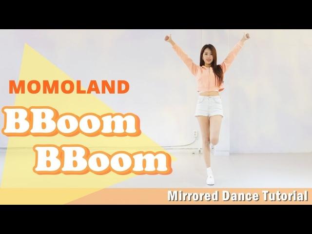 MOMOLAND (모모랜드) - BBoom BBoom (뿜뿜) 안무 거울모드 느리게 안무배우기 안무설명 | 서유 Seoyu Danc