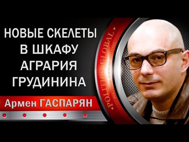 Армен Гаспарян: Новые cкeлeты в шкафу Грудинина. О чем молчит аграрий?