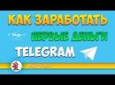 💱 Как заработать первые деньги в телеграмм   инсайдерская информация💸