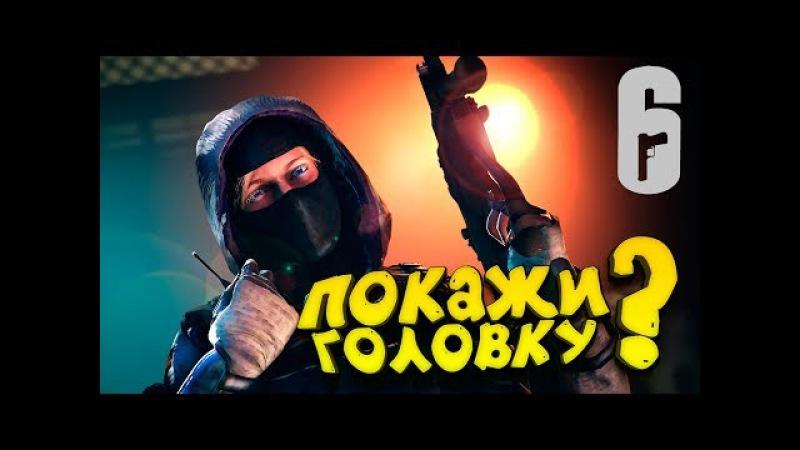 ПОКАЖИ МНЕ ГОЛОВКУ - Rainbow Six Siege