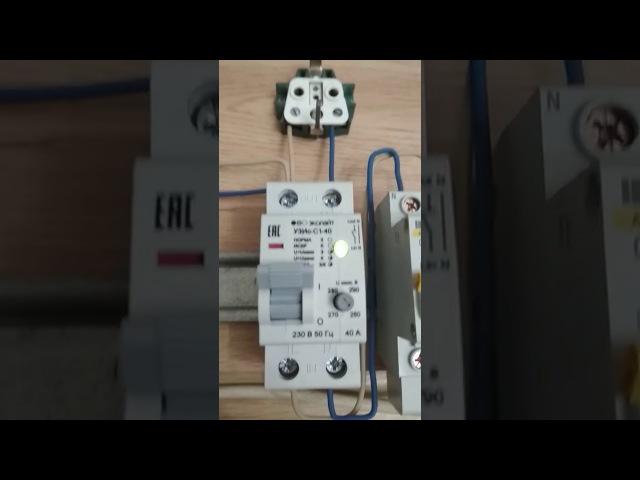 Испытания устройства защиты от искрения EcoEnergy УЗИс-С1-40 компании ЭКОЛАЙТ (www.piter22...