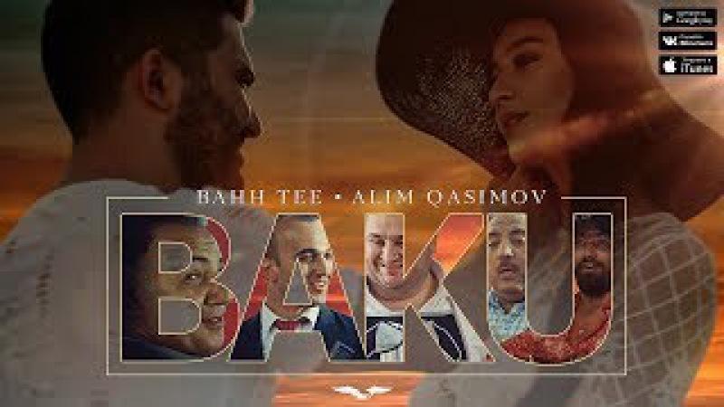 Bahh Tee feat. Alim Qasimov - Baku (ПРЕМЬЕРА КЛИПА)