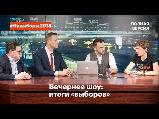 ♐Вечернее ток шоу на Навальный LIVE итоги выборов ♐