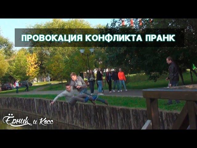 Провокация конфликта пранк / Provocation of conflict prank