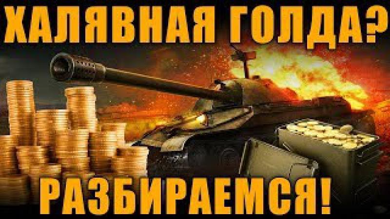 БЕСПЛАТНАЯ ГОЛДА WoT ПОКА ВЫ СПИТЕ - GLDFY [ World of Tanks ]