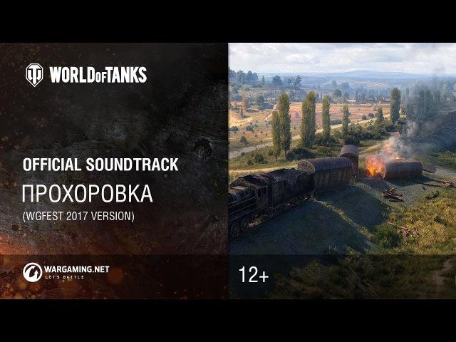 Прохоровка - Официальный саундтрек World of Tanks