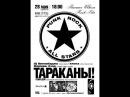 Тараканы! live in Baranovichi 28.05.2005