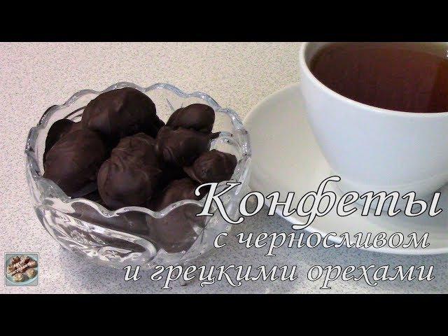 Шоколадные конфеты с черносливом и грецкими орехами. Постное блюдо.