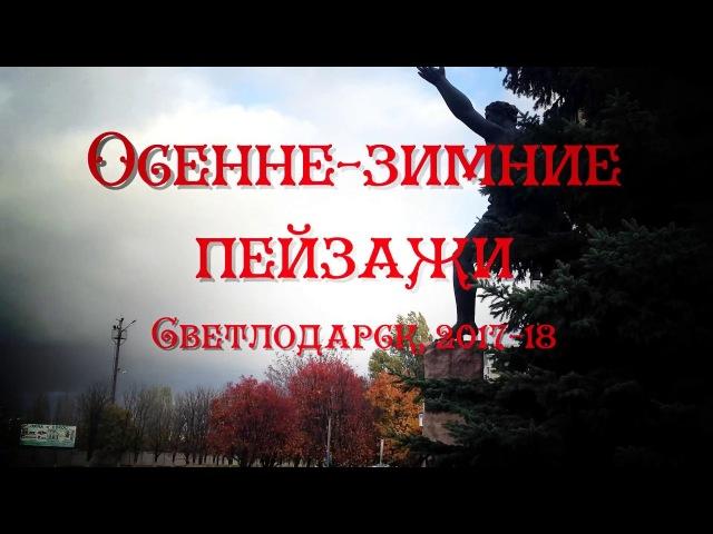 Осенне-зимние пейзажи. Светлодарск