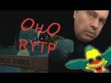 ОНО (Официальный трейлер) RYTPРУТППУП