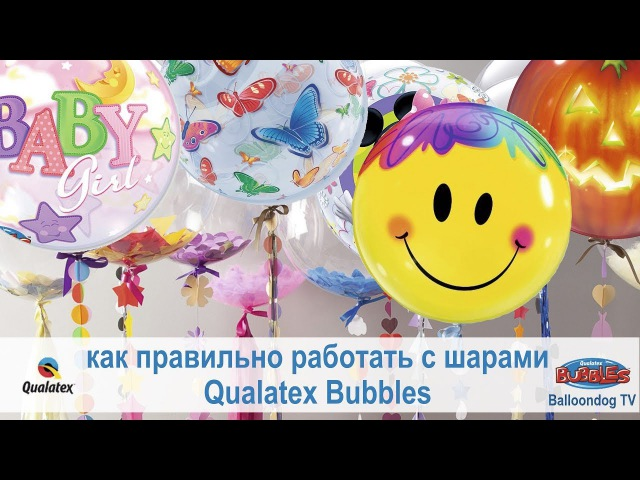 Как надувать воздушные шары Qualatex bubbles. How to inflate all kind of qualatex bubble balloons.
