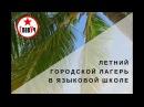 Организация летнего городского лагеря в языковой школе