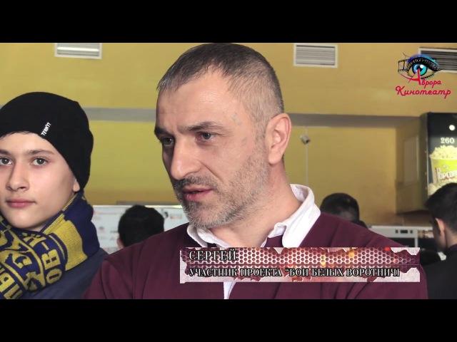 Шахты Аврора Кастинг 24 02 2018 Бои белых воротничков