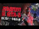 GTA 5 МОДЫ ДЭДПУЛ Addon Peds ОБЗОР ФИЛЬМ