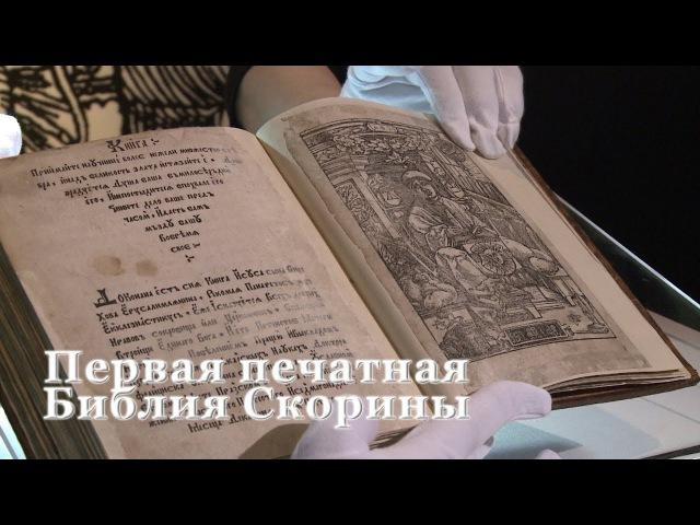Первая печатная Библия Скорины в Минске 2017