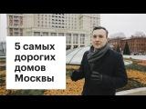 2 млн руб. за метр Как выглядят 5 самых дорогих домов Москвы