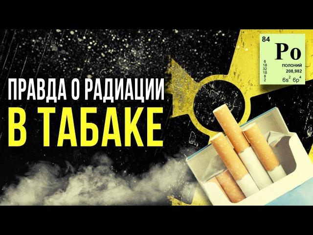 ☢ Радиация в сигаретах и в жиже для вейпа. Спектрометрический анализ.