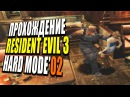 Resident Evil 3 Nemesis Прохождение часть 2