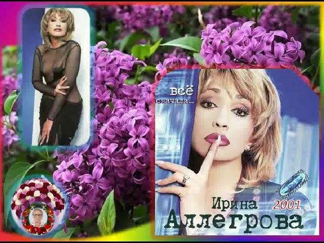 Ирина Аллегрова - альбом Всё сначала... - 2001г.- БЛЕСК !