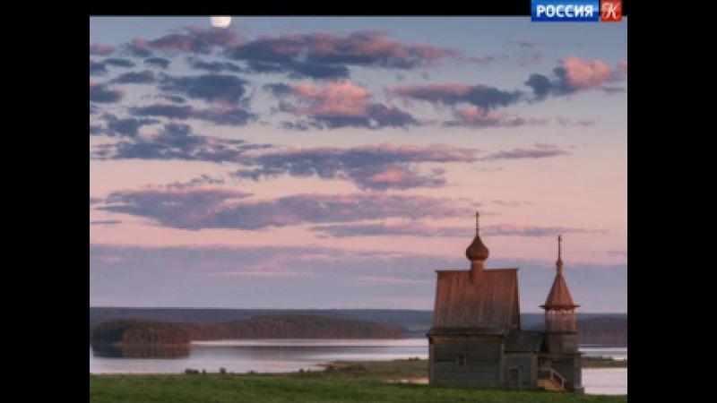 Россия, любовь моя!. Кенозерье - сокровище русского Севера