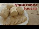 Домашняя колбаса Настолько просто готовится и на вкус замечательная
