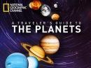 Путешествие по планетам Сатурн gentitcndbt gj gkfytnfv cfnehy