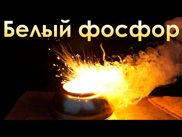 Как горит белый фосфор и насколько он опасен? rfr ujhbn ,tksq ajcajh b yfcrjkmrj jy jgfcty?
