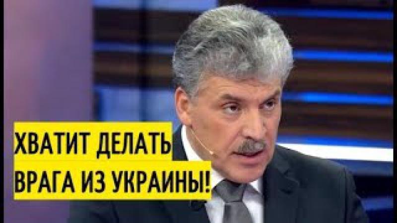 Срочно! Грудинин с Жириновским устроили ДЕБАТЫ в прямом эфире! Народ УСТАЛ от вн...