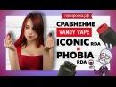 Vandy Vape ICONIC RDA | CРАВНЕНИЕ С Vandy Vape Phobia RDA