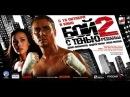 Бой с тенью 2 - Реванш 2007