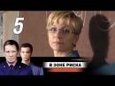 В зоне риска 5 серия 2012 Детектив криминальный сериал @ Русские сериалы