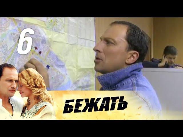Бежать. 6 серия (2011). Детектив, драма @ Русские сериалы 6