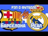 КОНКУРС Реал против Барселоны - Рэп о футболе