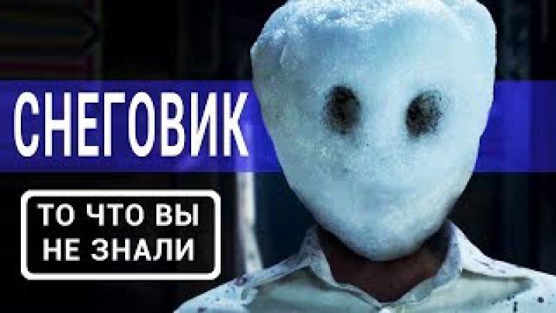 Снеговик все что вы не знали об этом фильме 2017