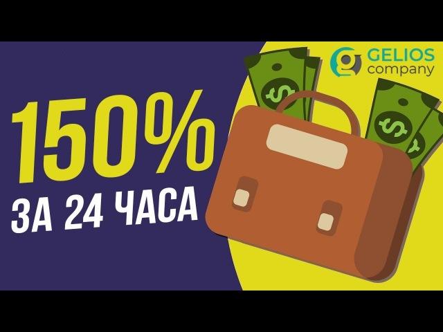 ОБЗОР GELIOS-COMPANY COM - 150% ЗА 24 ЧАСА! СТРАХОВКА 100$