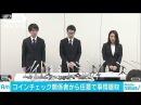 警視庁が「コインチェック」に任意で事情聴取(18/01/29)