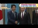 日ロ電話首脳会談 領土問題進展に向け意見交換(18/03/20)