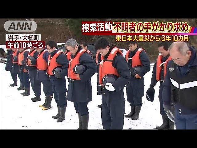 不明者の手がかり求め・・・東日本大震災から6年10カ月(18/01/11)
