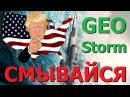Расшифровка фильма Геошторм 2017 (Geostorm - Глобальная политика). Правдозор
