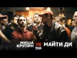 RapSoxBattle МИША КРУПИН vs. МАЙТИ ДИ Сезон 2