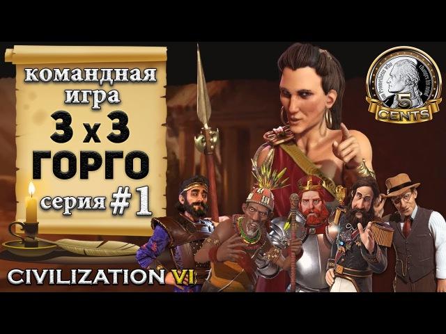 Командная сетевая игра 3х3 в Civilization 6 | VI – Греция. Горго - 1 серия «Инвестиции, инве...