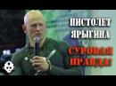Пистолет Ярыгина ПЯ Ветеран спецназа Razvedos рассказывает всю суровую правду Страйккон 2018