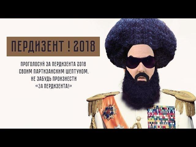 Мистер Малой Пердизент 2018