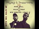 Miyagi Эндшпиль VS Mike Will ft. Miley Cyrus ft. Wiz Khalifa Juicy J ( Seva Mix Mash Up )